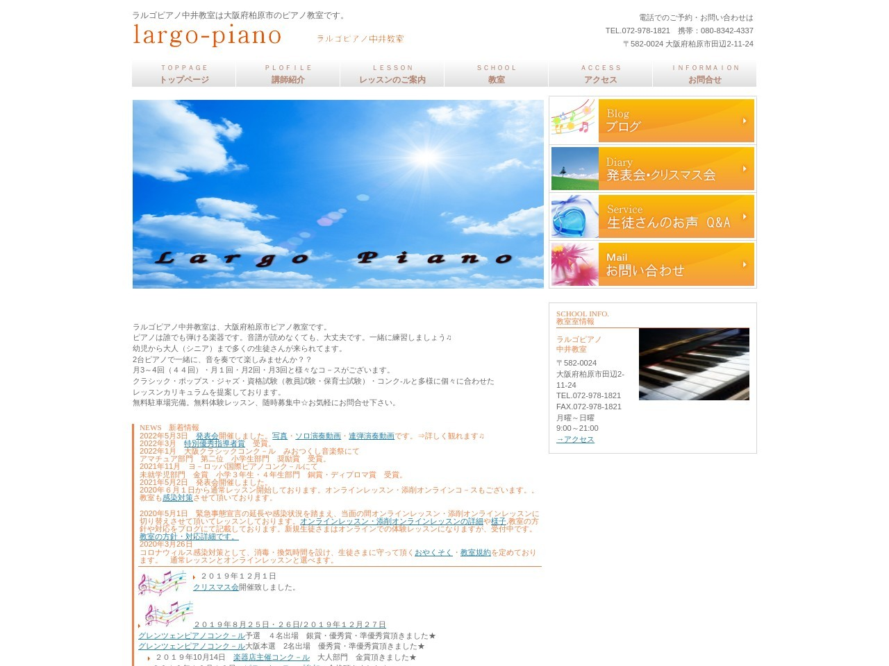ラルゴピアノ中井教室のサムネイル