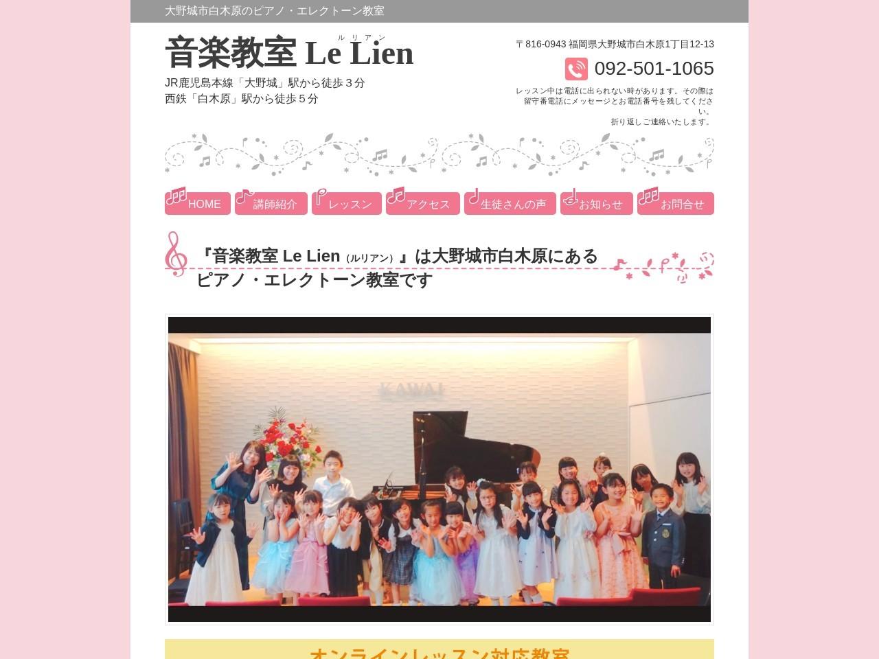 音楽教室 Le Lien(ルリアン)のサムネイル