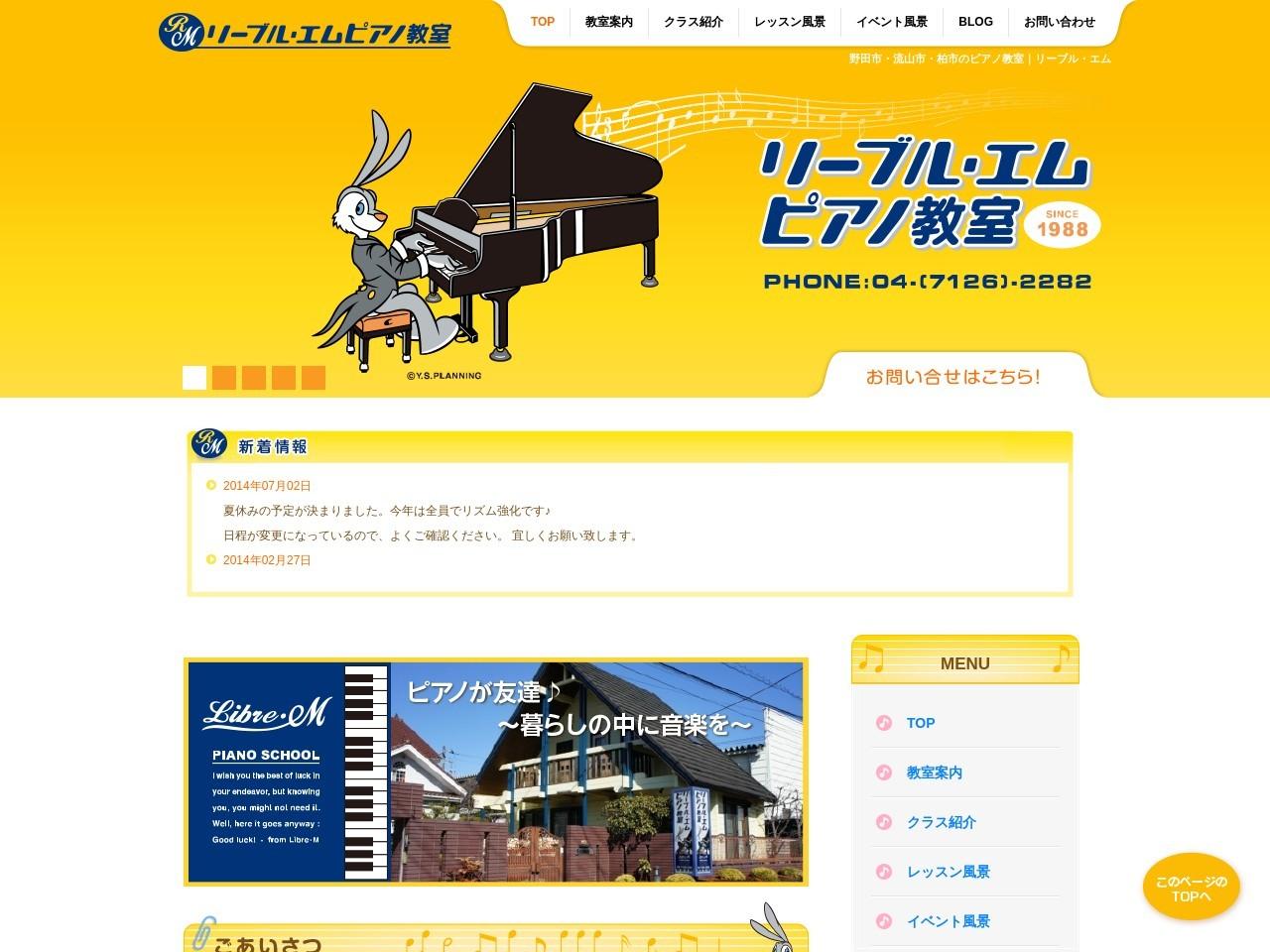 リーブル・エム ピアノ教室のサムネイル