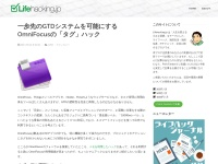 http://lifehacking.jp/2011/04/tags-in-omnifocus/