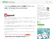 ファイルを追加するだけで自動でアクションを起こすGoogle Drive Automator | Lifehacking.jp