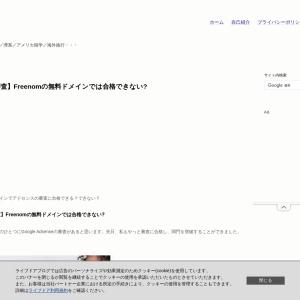 【Adsense審査】Freenomの無料ドメインでは合格できない? : LiLaBoC
