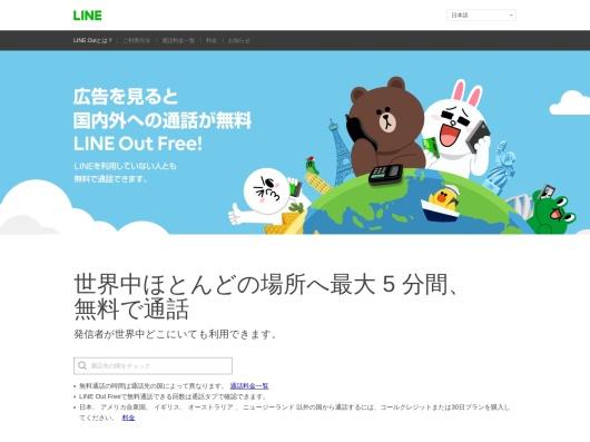 http://line.me/ja/call
