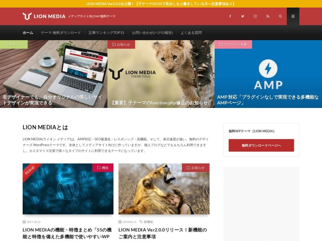 AMP対応・SEO最適化・レスポンシブ・高機能の無料WordPressテーマ│LION MEDIA[ライオン メディア] – デモサイト