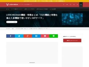 LION MEDIAの機能・特徴まとめ「55の機能と特徴を備えた多機能で使いやすいWPテーマ」 │ LION MEDIA[ライオン メディア] – デモサイト