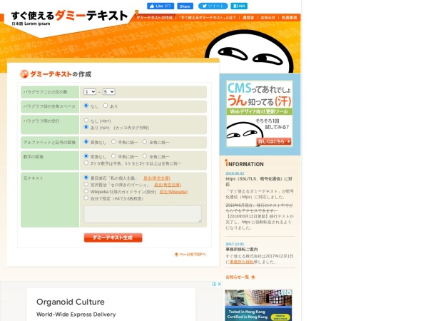 http://lipsum.sugutsukaeru.jp/