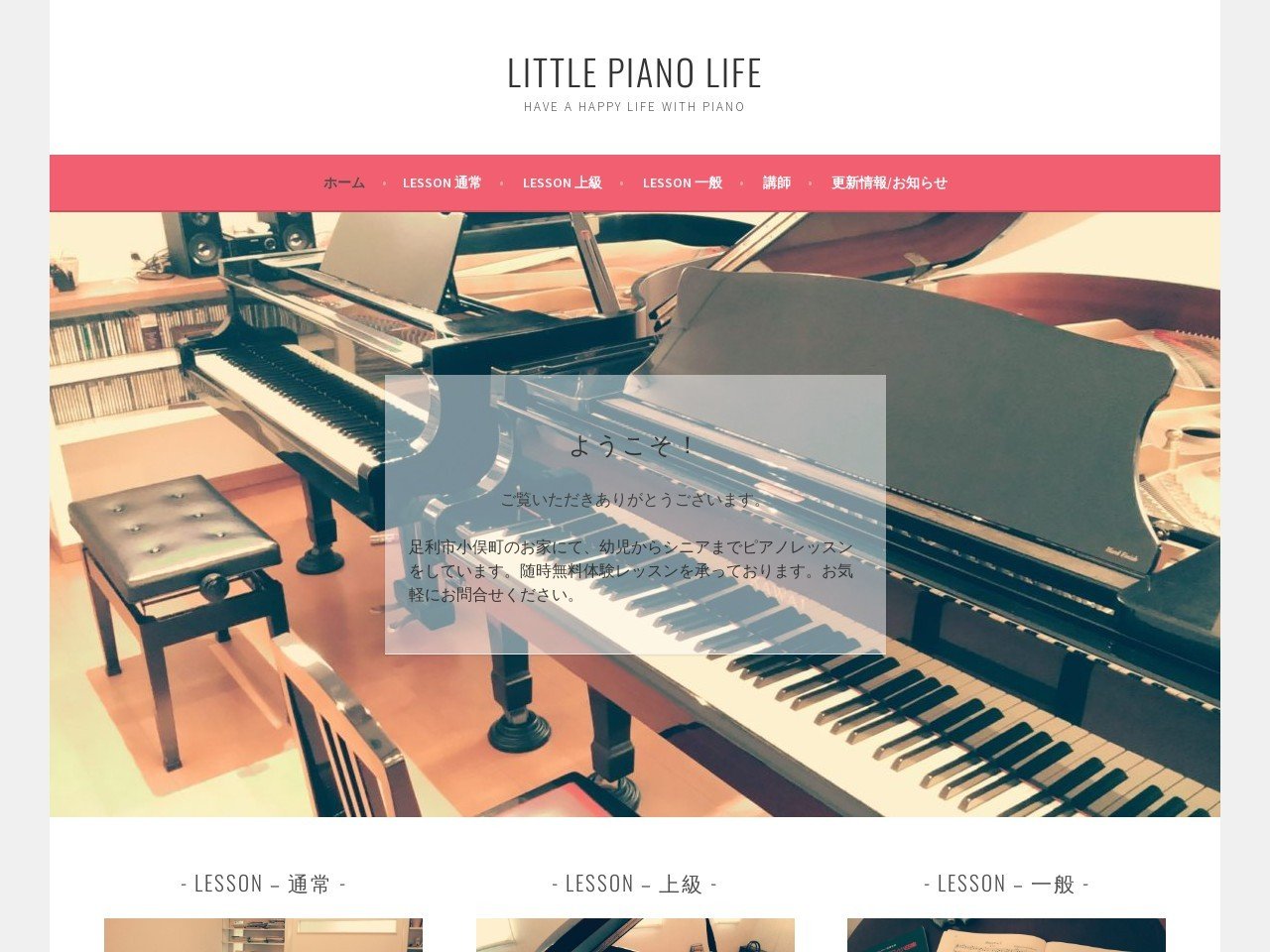 Little Piano Lifeのサムネイル