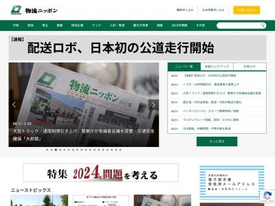 物流ニッポン - 全国の物流情報が集まるポータルサイト
