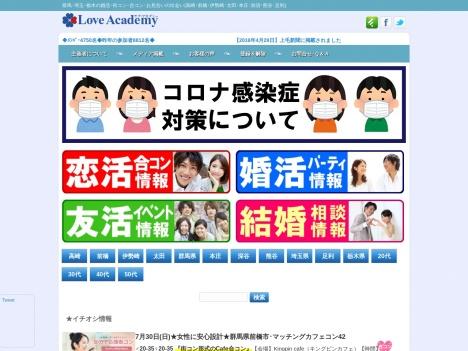 Love Academy(ラブアカデミー)の口コミ・評判・感想