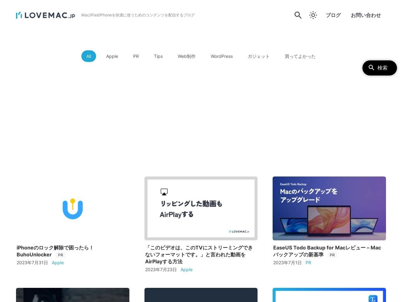 無料クラウドストレージ17+1個 Mac/iPhone/iPadでファイルを自由自在に同期・共有! | loveMac.jp
