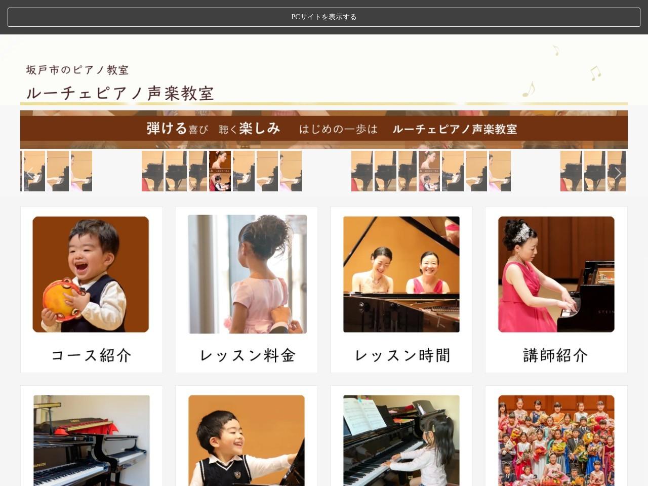 ルーチェピアノ声楽教室のサムネイル