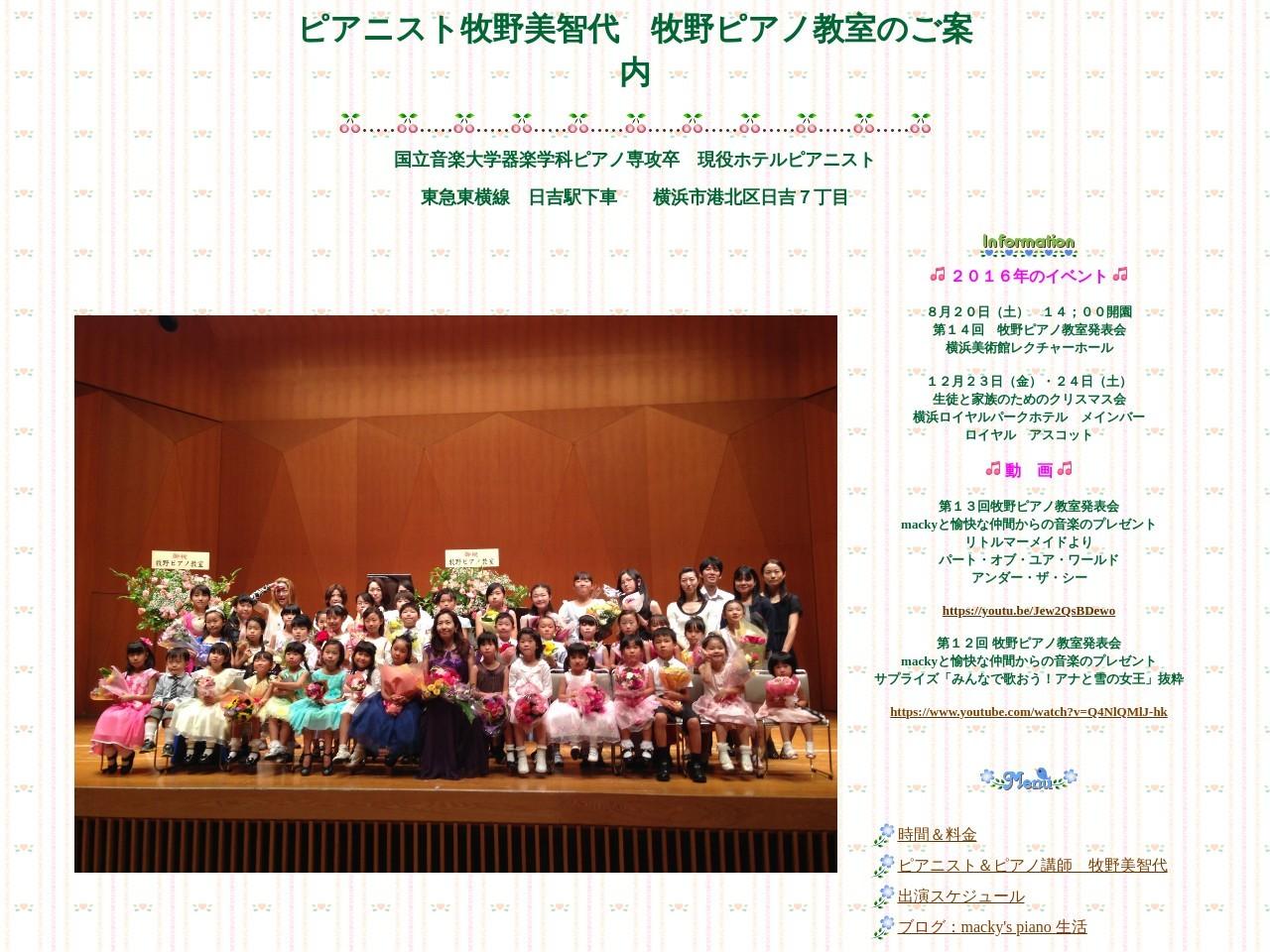 牧野ピアノ教室のサムネイル