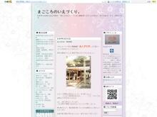 http://magokoromac.naganoblog.jp/e93821.html