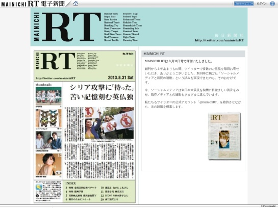 http://mainichi-rt.newspaperdirect.com/epaper/viewer.aspx