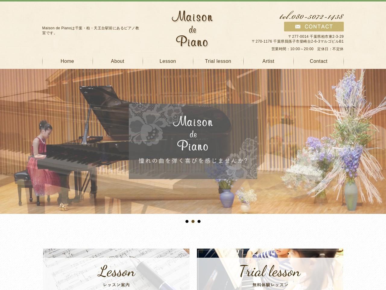 Maison de Pianoのサムネイル