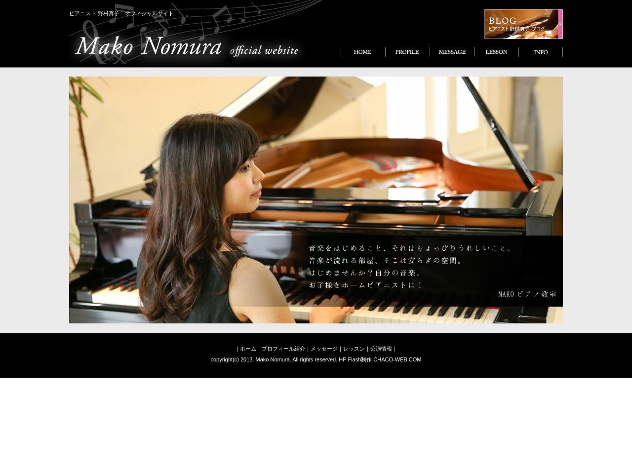 MAKOピアノ教室のサムネイル