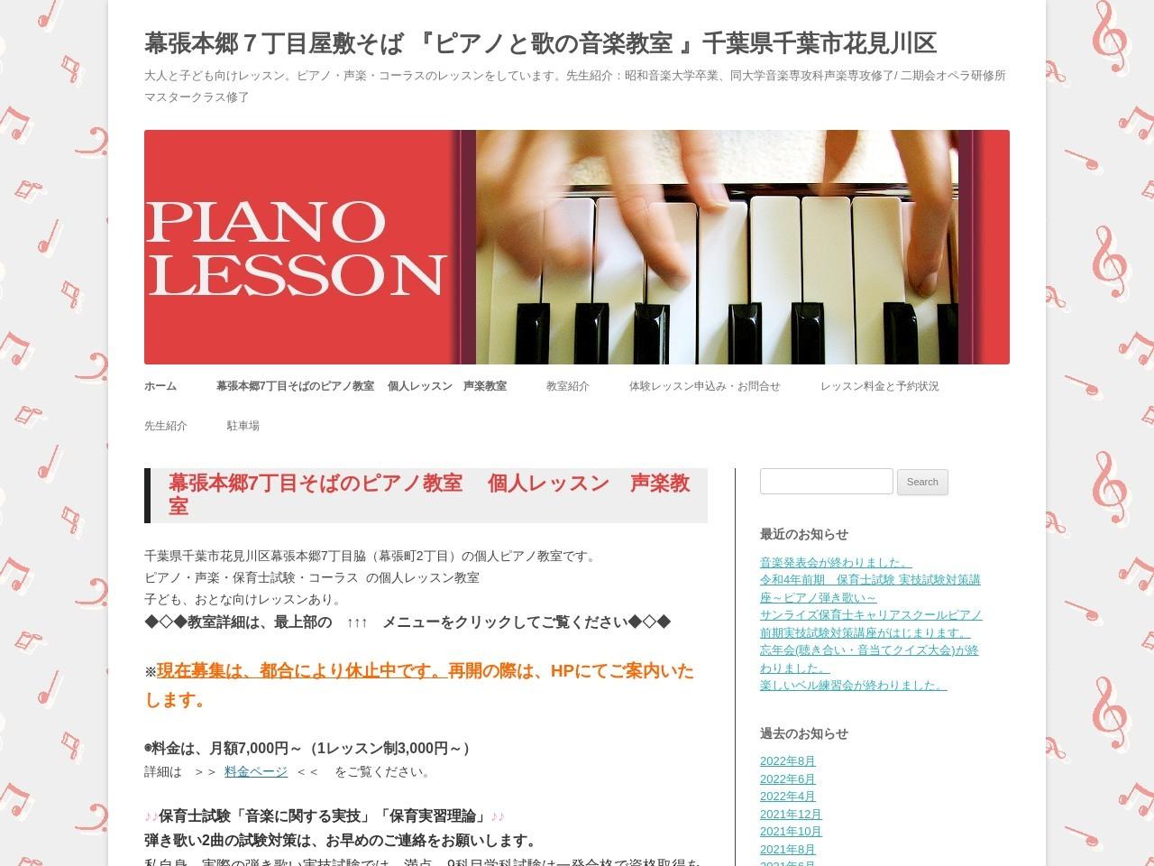 ピアノと歌の音楽教室のサムネイル