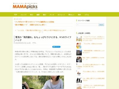 http://mamapicks.jp/archives/52006449.html