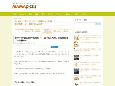 http://mamapicks.jp/archives/52082316.html