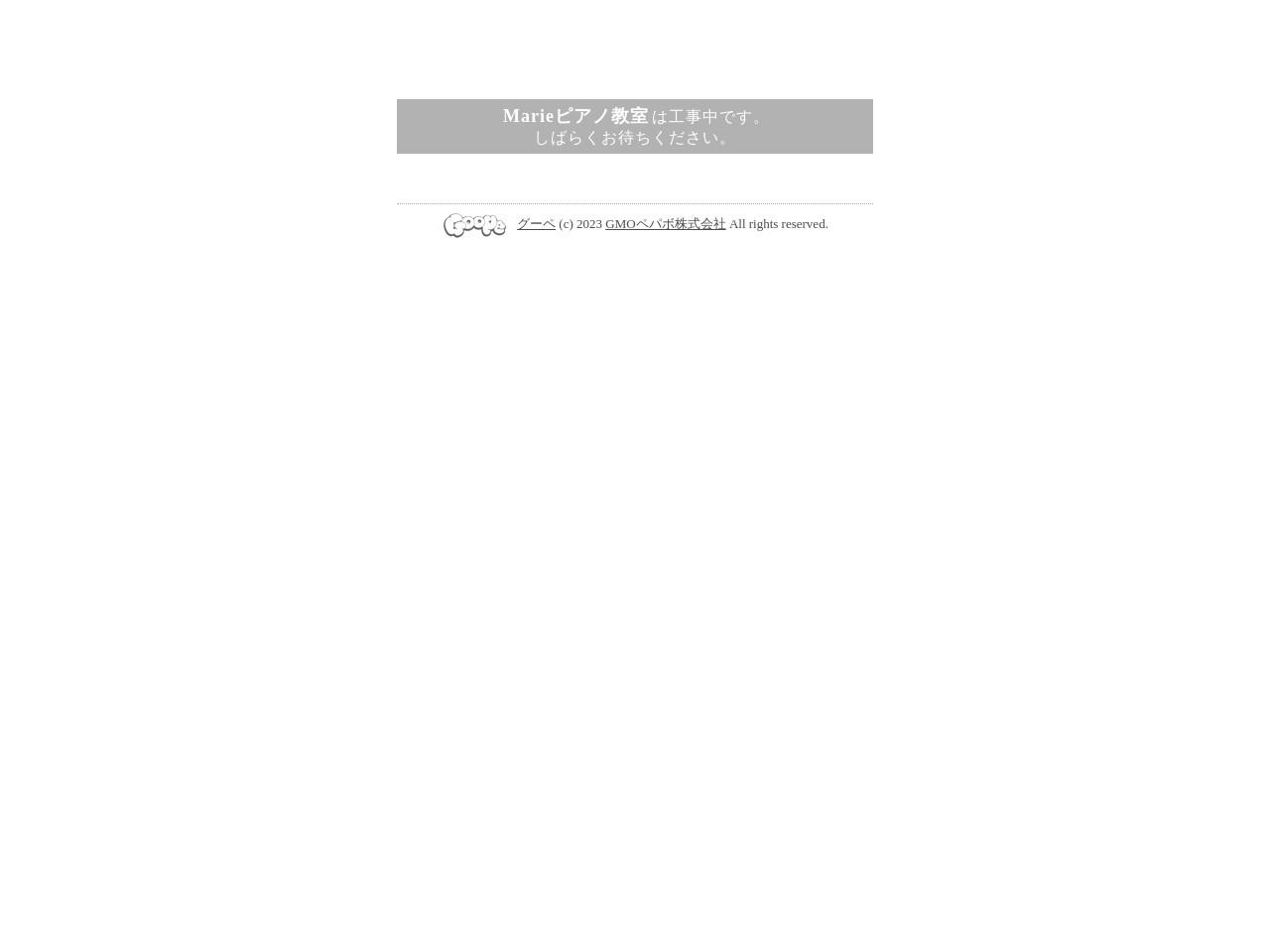 マリーピアノ教室のサムネイル