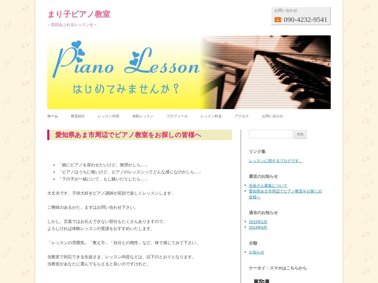まり子ピアノ教室のサムネイル