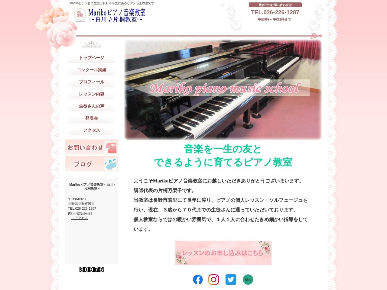 Marikoピアノ音楽教室のサムネイル