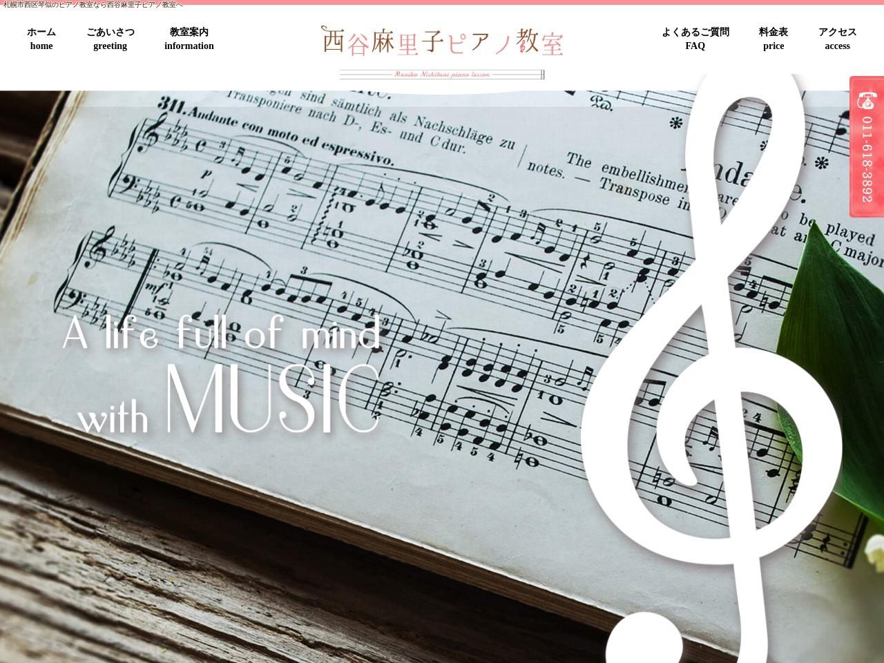 西谷麻里子ピアノ教室のサムネイル