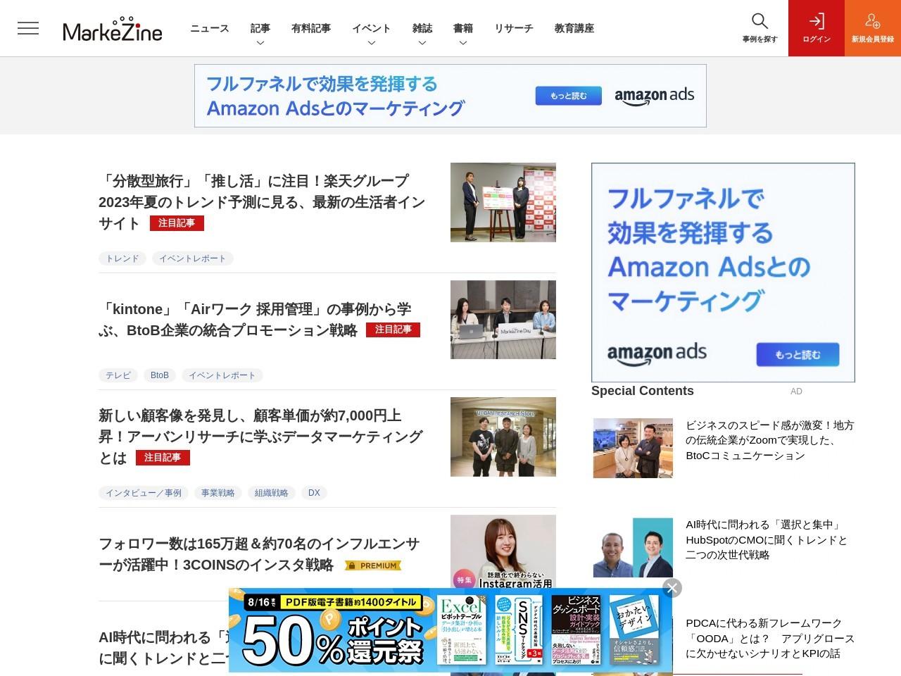 初心者Webマーケターが知っておきたいリスティング広告概論 (1/2):MarkeZine(マーケジン)