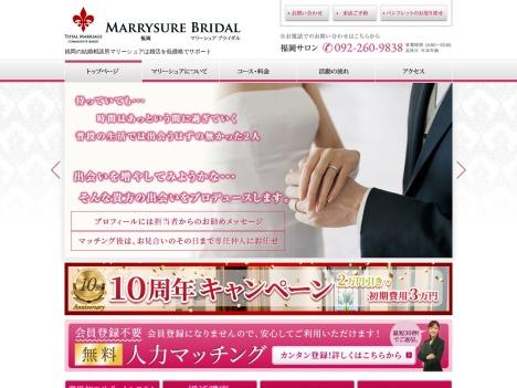 結婚相談所 マリーシュアの口コミ・評判・感想