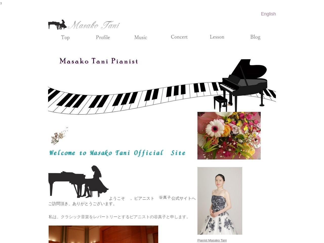 谷真子ピアノ教室musicaのサムネイル