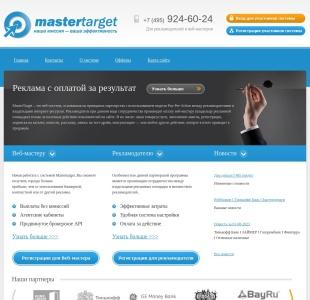 CPA-сеть MasterTarget