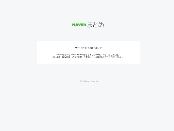 http://matome.naver.jp/