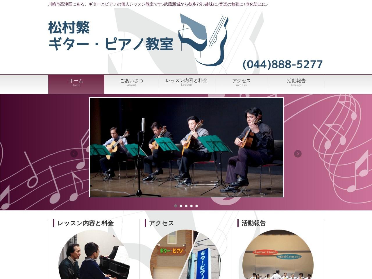 松村繁ギター・ピアノ教室のサムネイル
