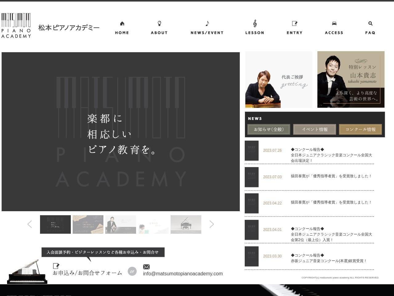 松本ピアノアカデミーのサムネイル