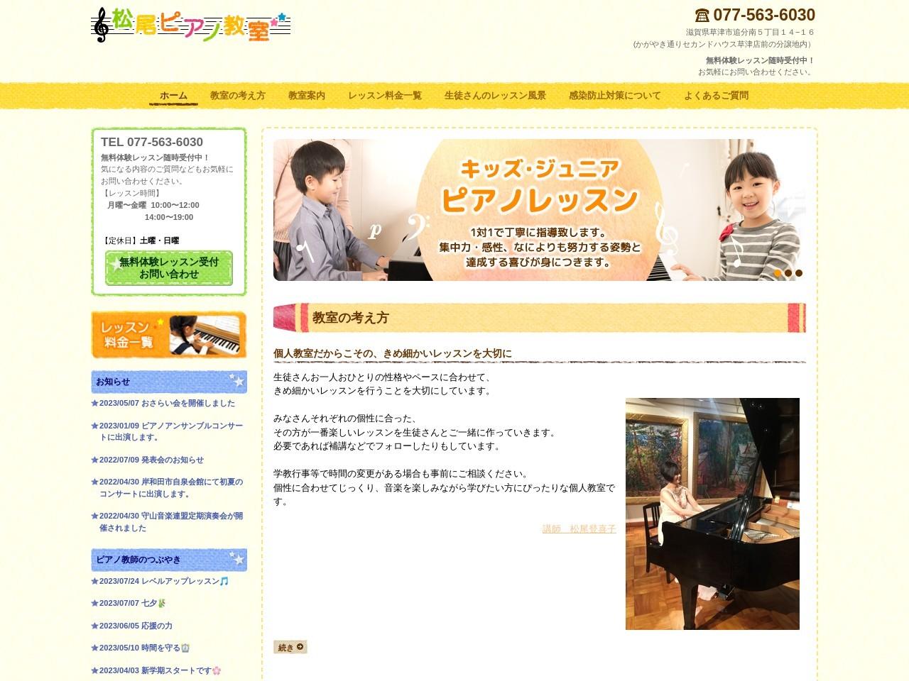 松尾ピアノ教室のサムネイル