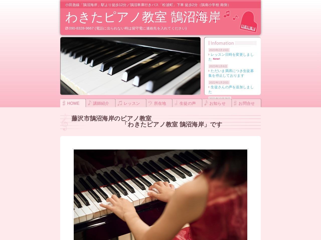 わきたピアノ教室 鵠沼海岸のサムネイル