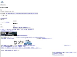 http://megalodon.jp/2013-0121-2047-37/www.chunichi.co.jp/hokuriku/article/news/CK2013012002000191.html