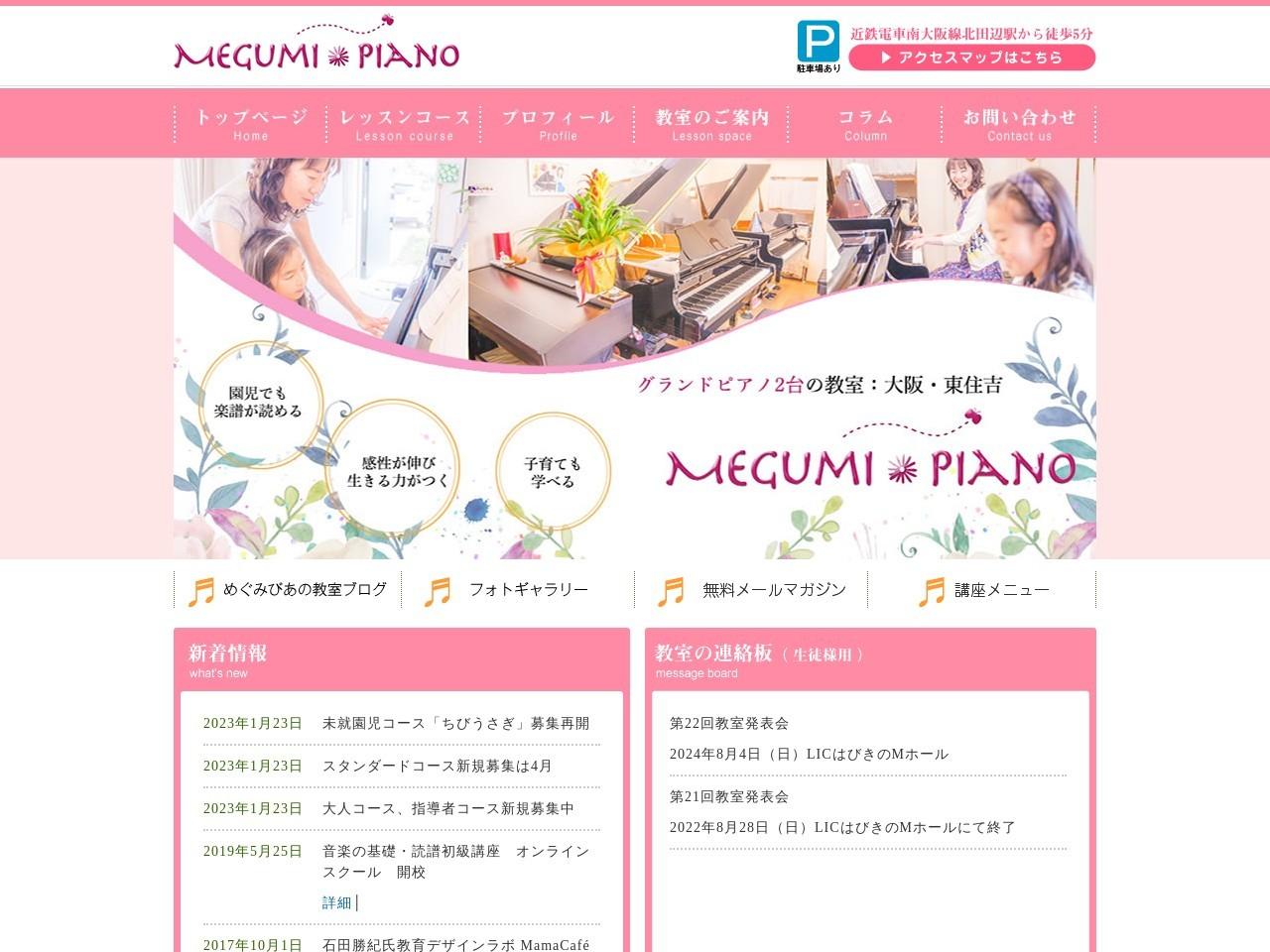 MEGUMIピアノ教室のサムネイル