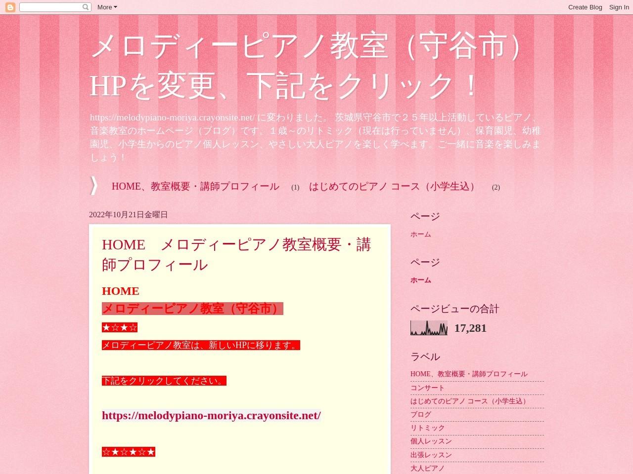 メロディーピアノ教室のサムネイル