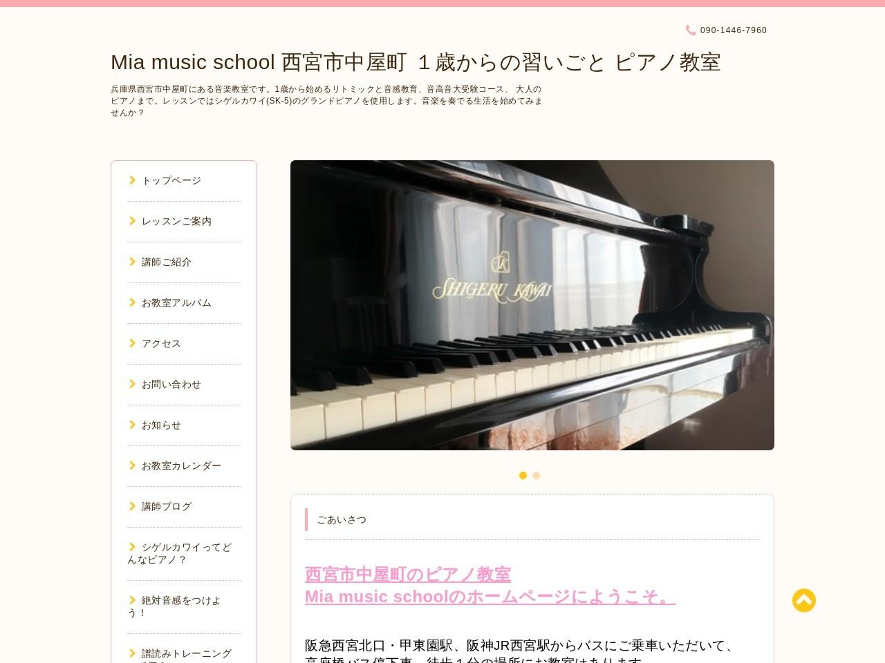 Mia music school のサムネイル