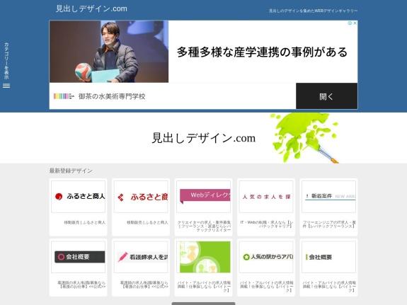 http://midashi-design.com/
