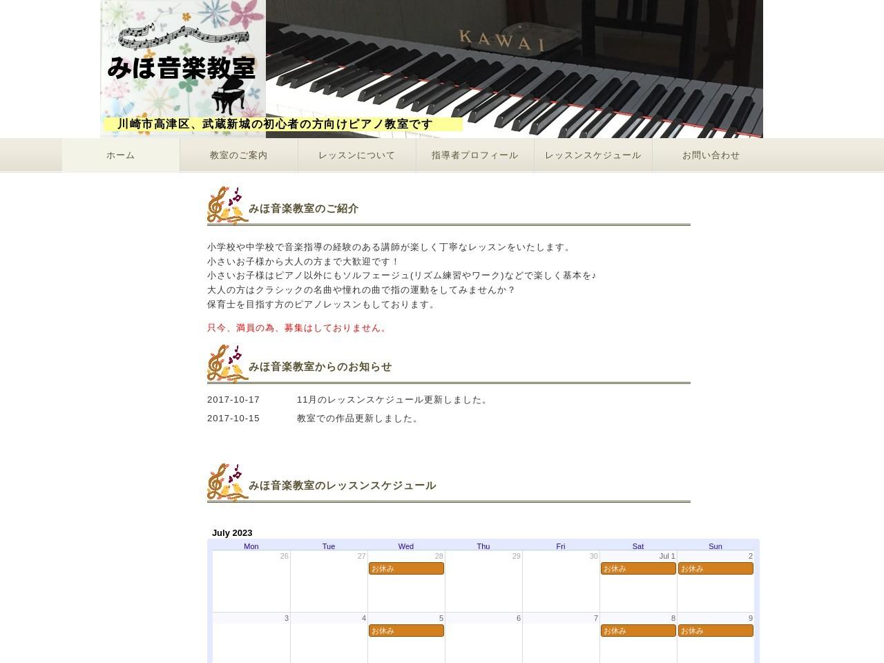 みほ音楽教室のサムネイル