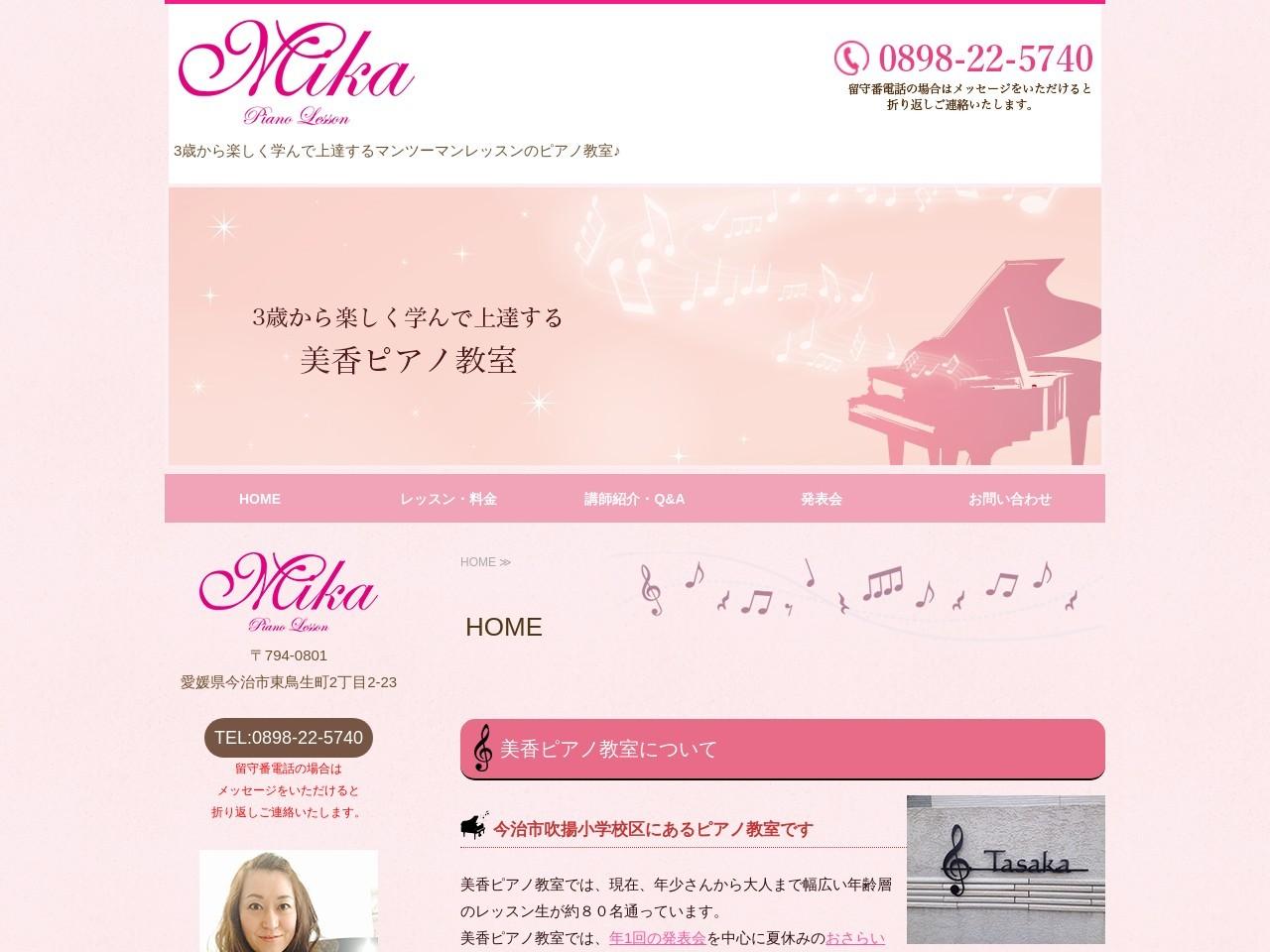 美香ピアノ教室のサムネイル