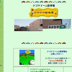 ナゴヤドーム駐車場−みかわや駐車場(HOME)