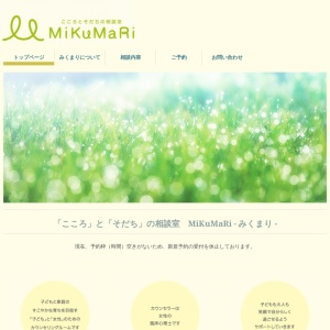 こころとそだちの相談室 MiKuMaRi - みくまり -