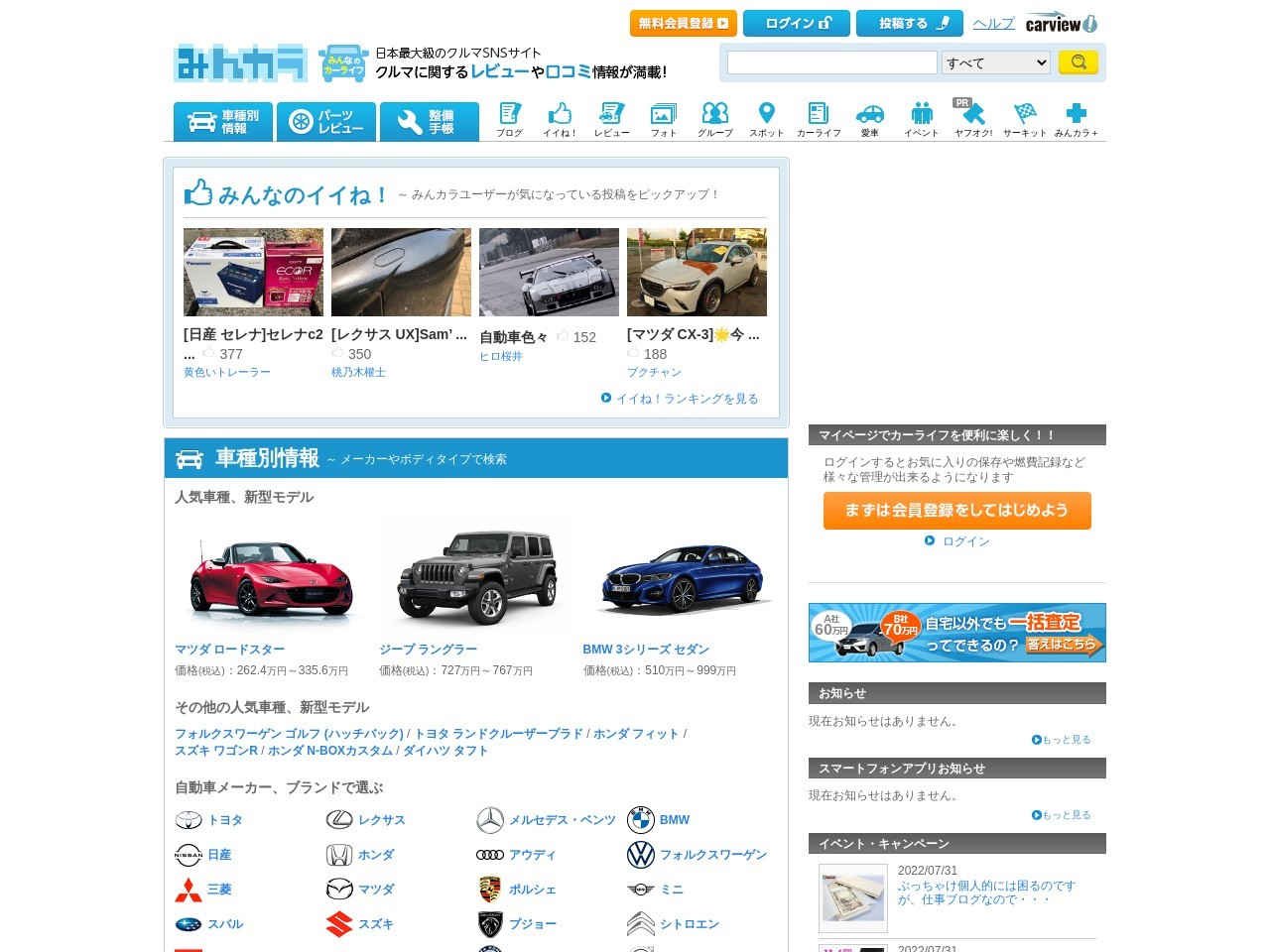 http://minkara.carview.co.jp/userid/1623582/car/1319515/5177255/parts.aspx