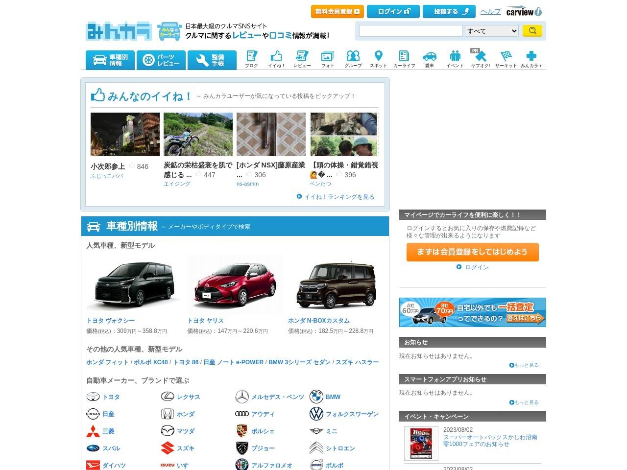 http://minkara.carview.co.jp/userid/1694223/blog/28538765/