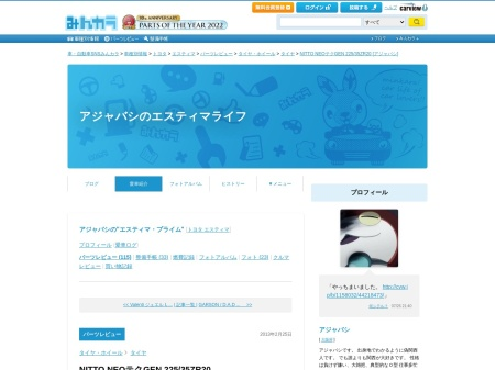 http://minkara.carview.co.jp/userid/1158032/car/887670/5185557/parts.aspx