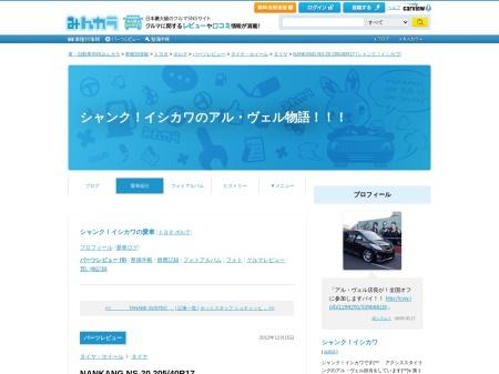 http://minkara.carview.co.jp/userid/1299291/car/1273958/5027088/parts.aspx