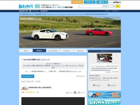 http://minkara.carview.co.jp/userid/1305021/car/990665/5198212/parts.aspx